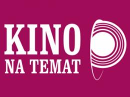 kino_na_temat